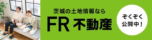 バナー:茨城の土地情報ならFR不動産!