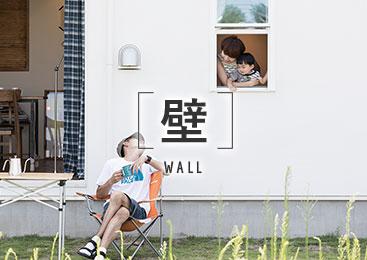 壁 wall