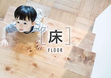床 floor