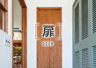 扉 door