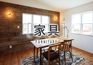 家具 furniture