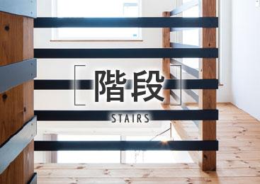 階段 Stairs