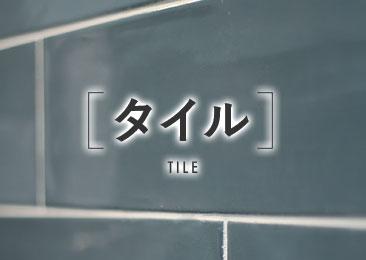 タイル tile