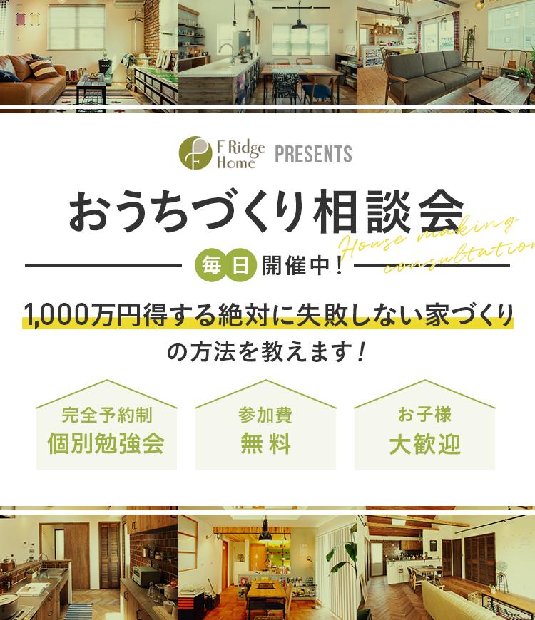 おうちづくり相談会開催!!1,000万円得する絶対に失敗しない家づくりの方法を教えます!完全予約制の個別勉強会。参加費無料。お子様大歓迎。