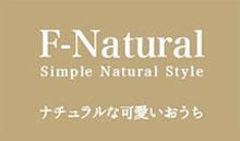 ロゴ:F-Natural