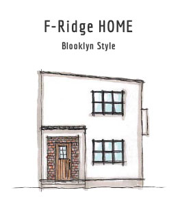 イラスト:F-Ridge Home Blooklyn Style