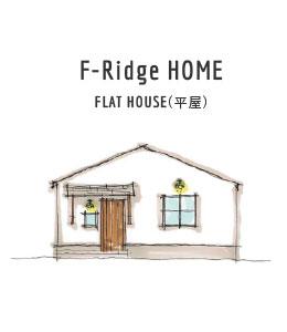 イラスト:F-Ridge Home Flat Style
