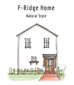 イラスト:F-Ridge Home Natural Style