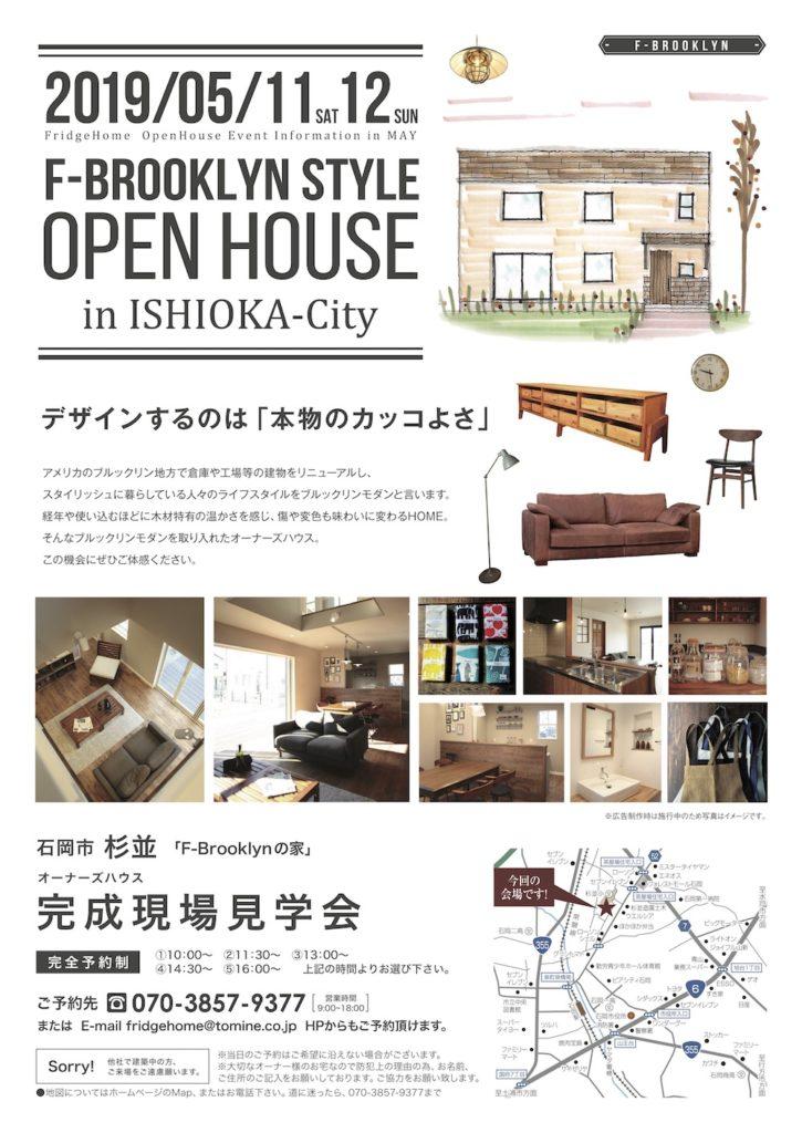 石岡市オープンハウス