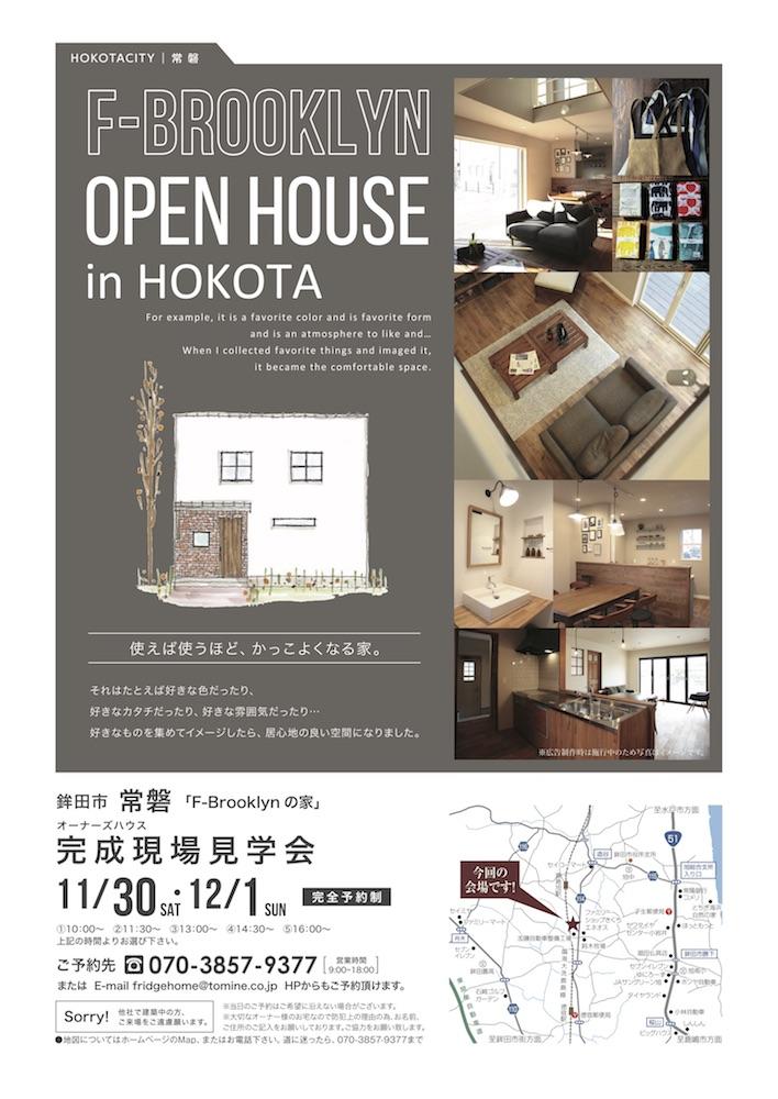鉾田市オープンハウス