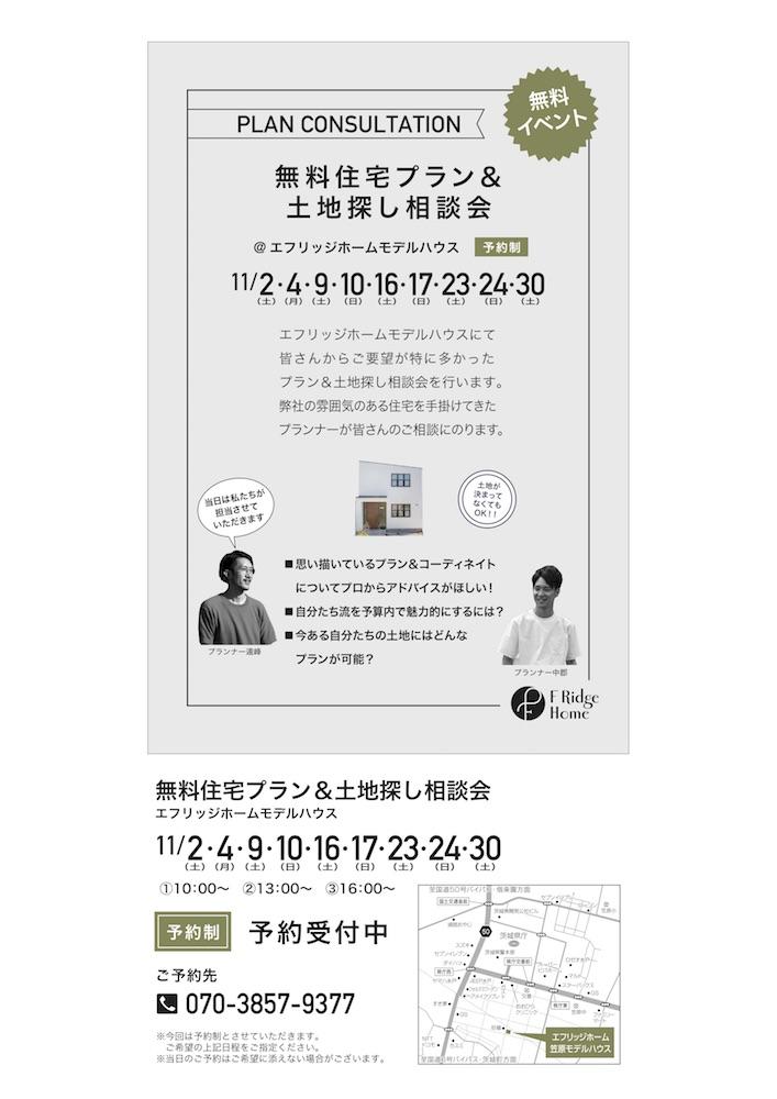11月無料住宅プラン&土地探し相談会