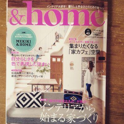 &home vol.45の表紙