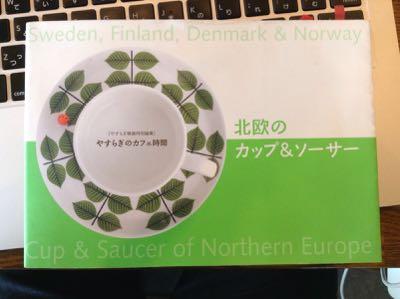 北欧のカップ&ソーサー