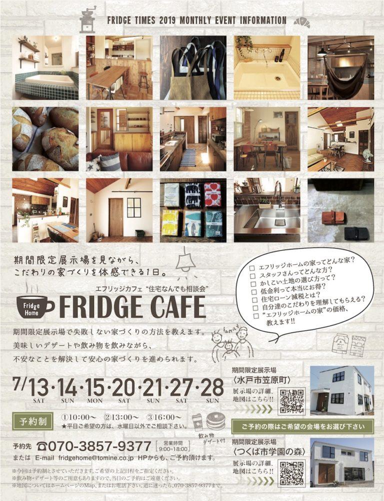 7月家づくりcafe
