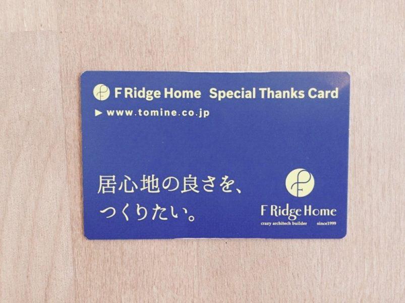 エフリッジホームのサンクスカード
