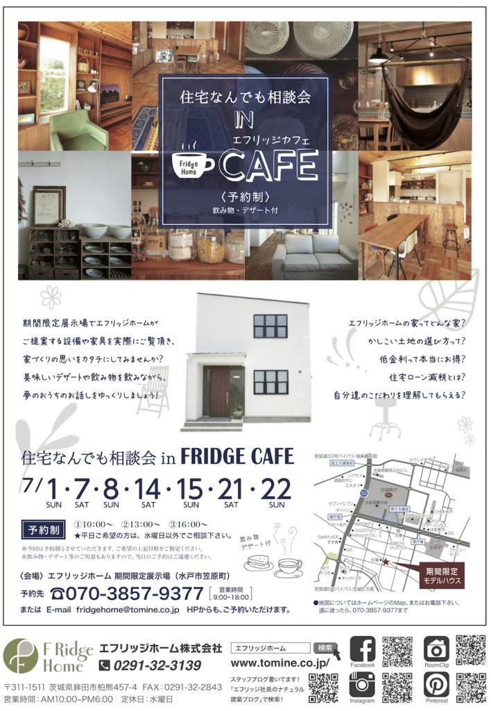 エフリッジカフェ