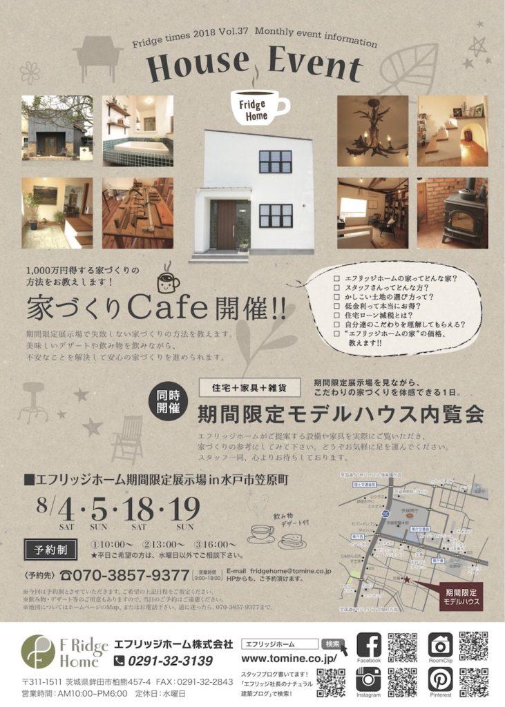 家づくりcafe