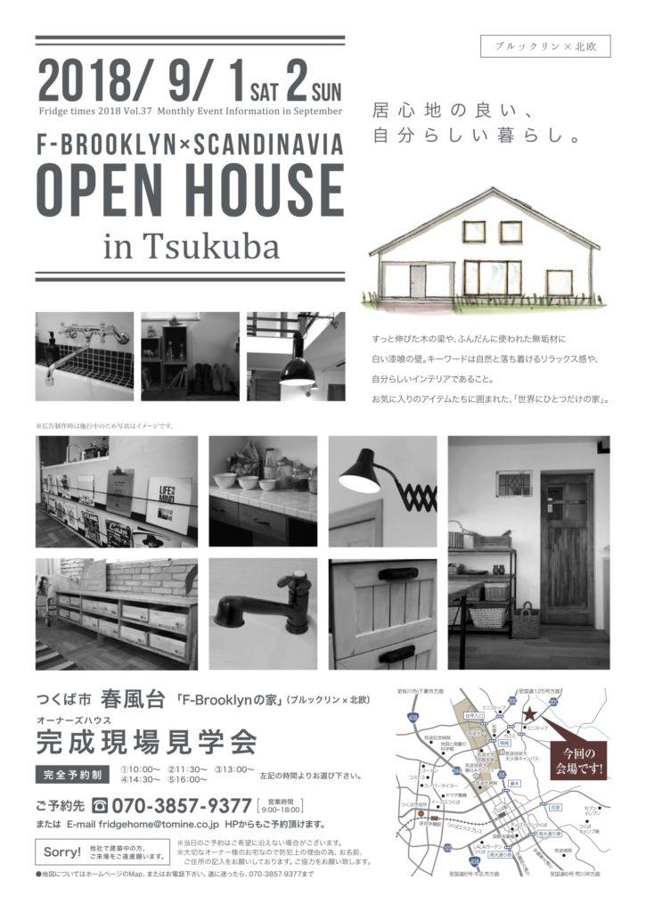 つくば市オープンハウス