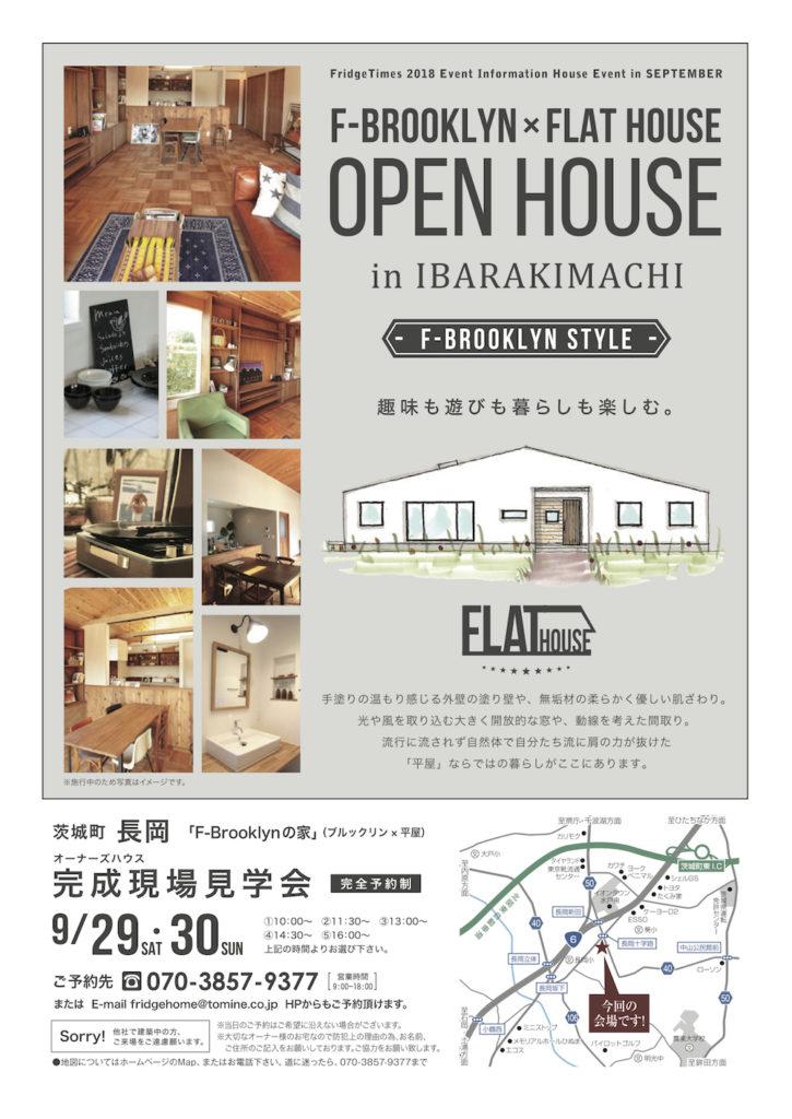 茨城町オープンハウス