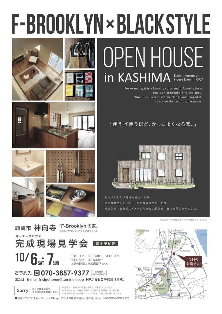 鹿嶋市オープンハウス
