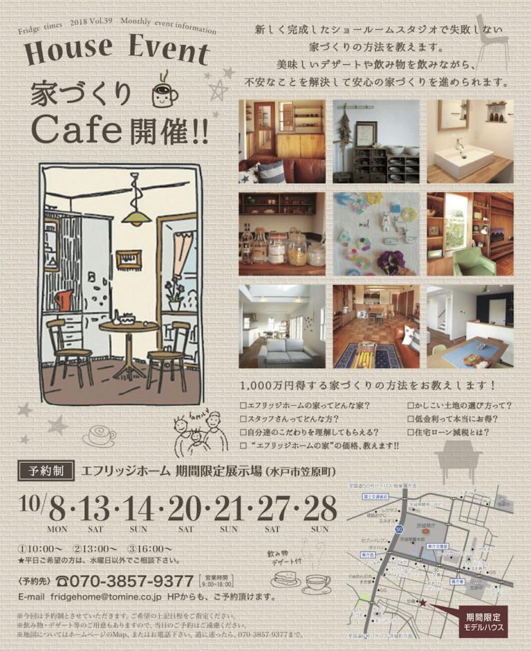 10月家づくりcafe