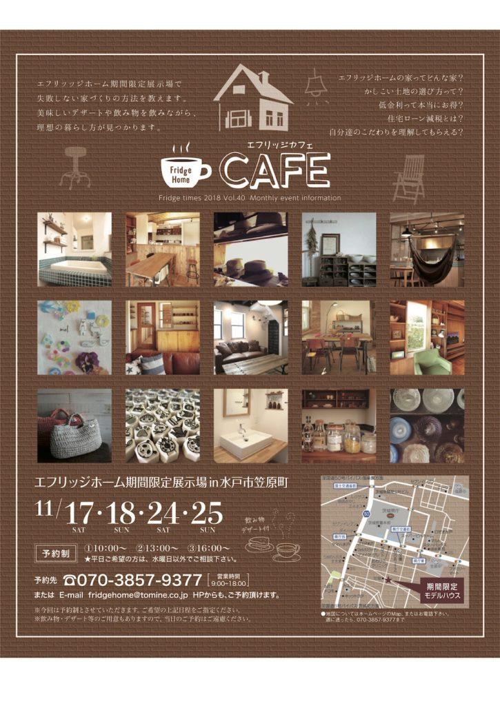 11月家づくりcafe