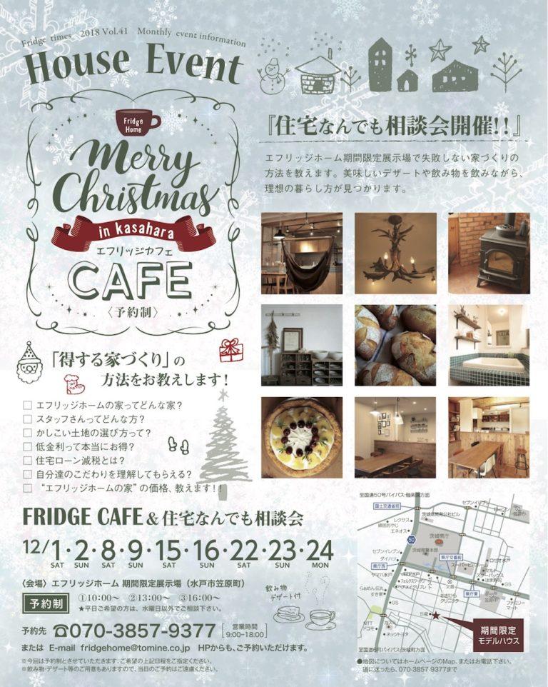 12月家づくりcafe