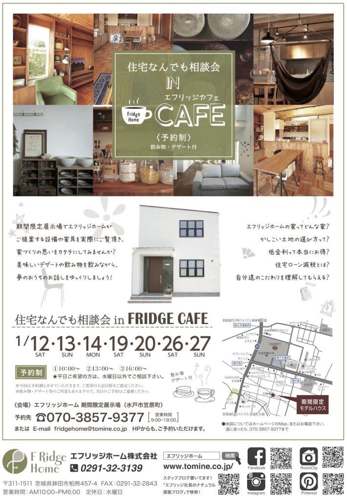 1月家づくりcafe