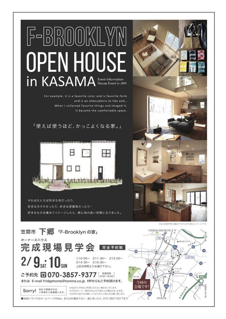 笠間市オープンハウス