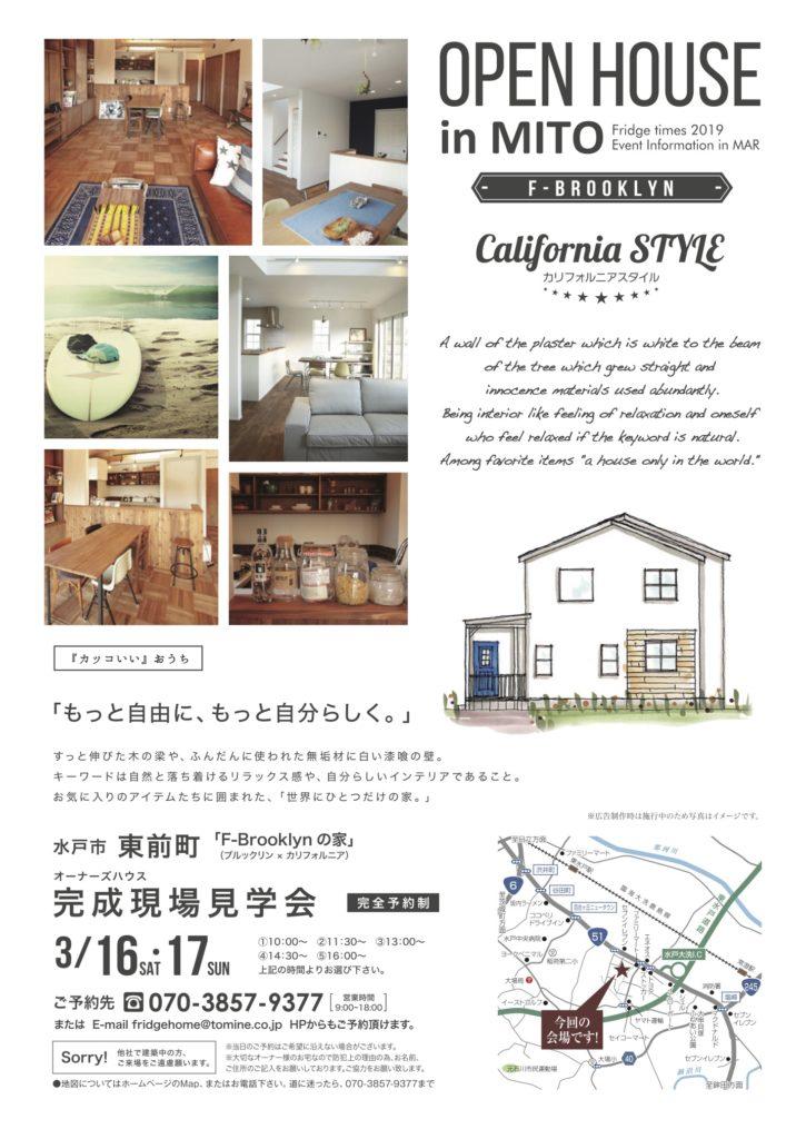 水戸市オープンハウス