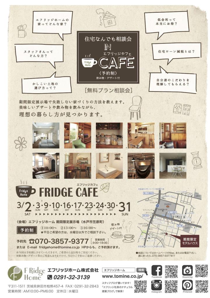 3月家づくりcafe