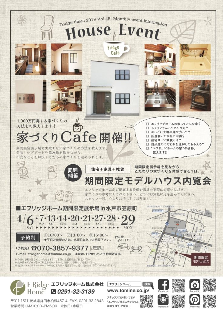 4月家づくりcafe