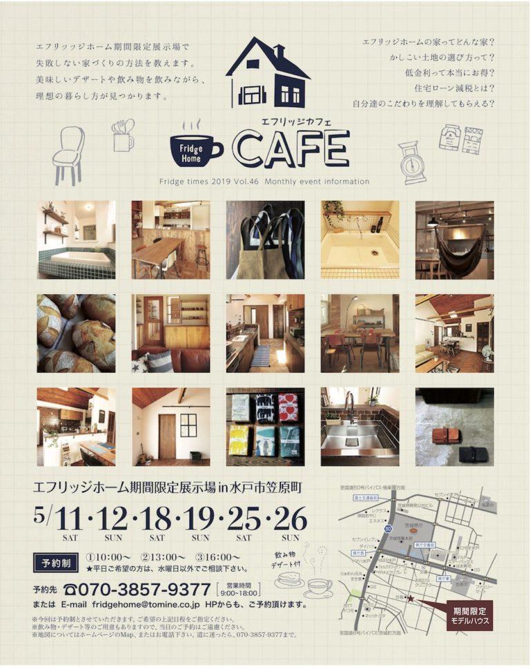 5月家づくりcafe