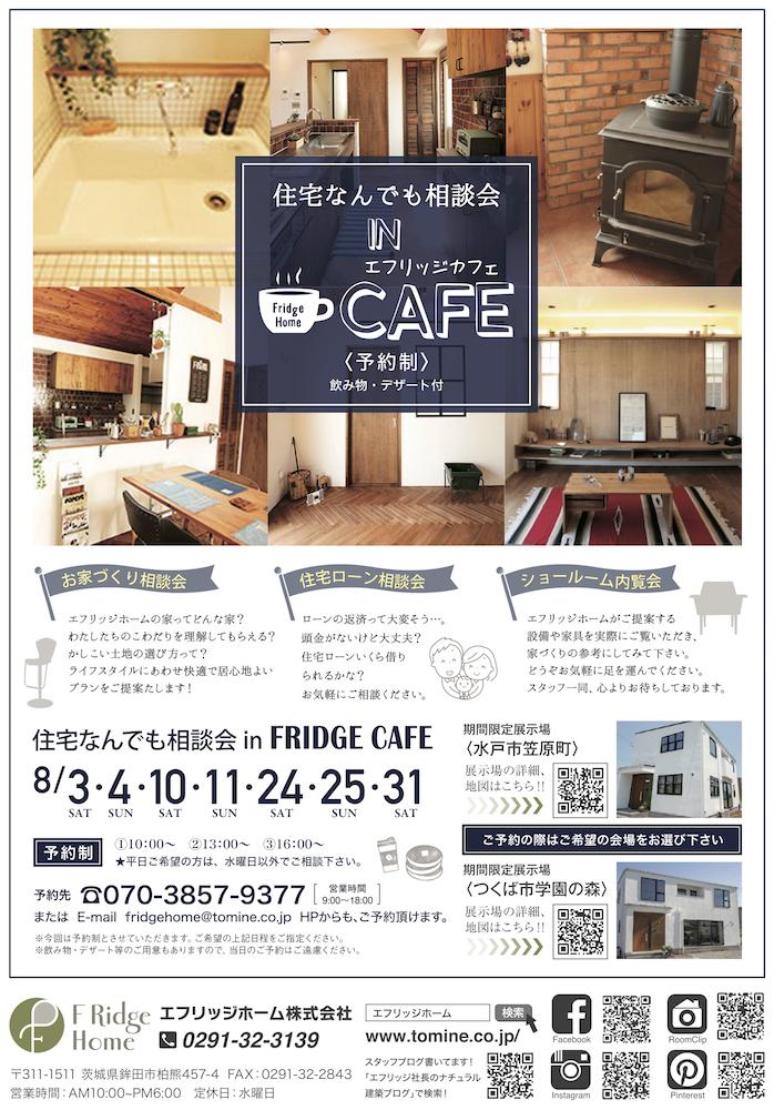 8月家づくりcafe