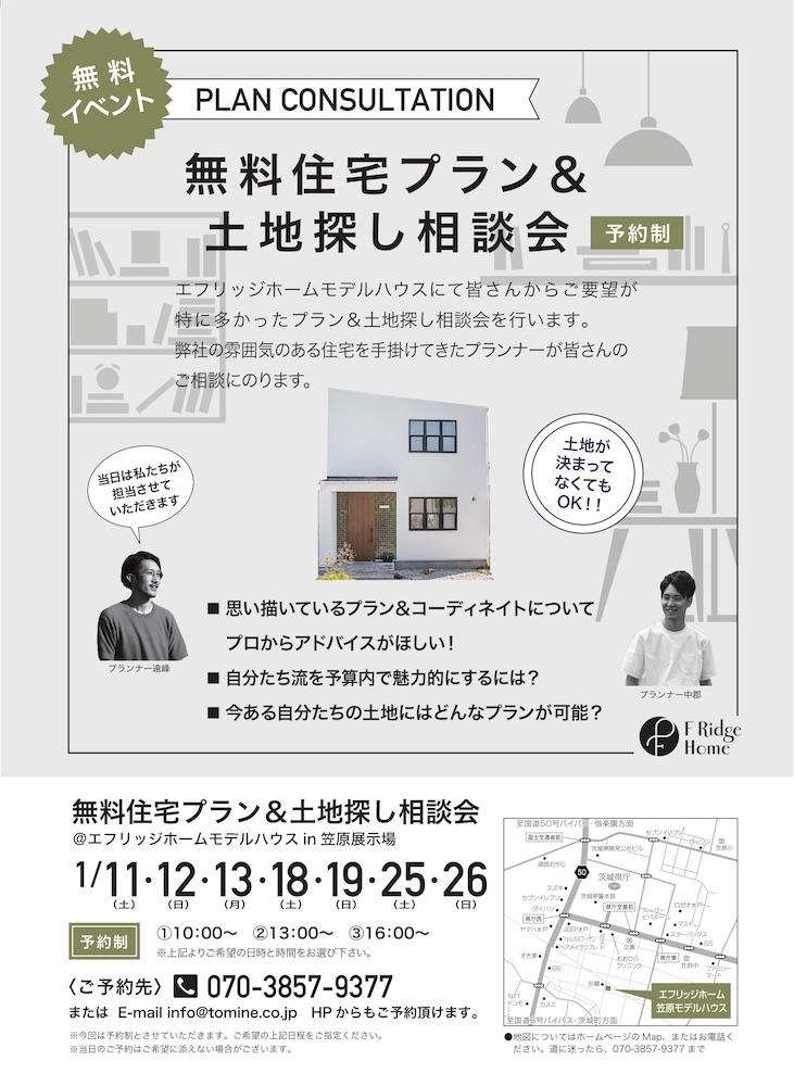 1月無料住宅プラン&土地探し相談会