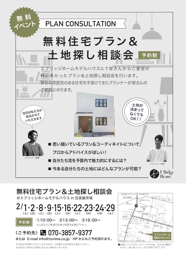 2月無料住宅プラン&土地探し相談会