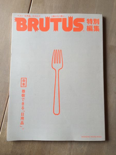 BRUTUS雑誌の写真