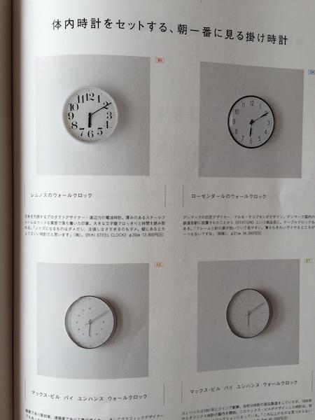 時計のページ