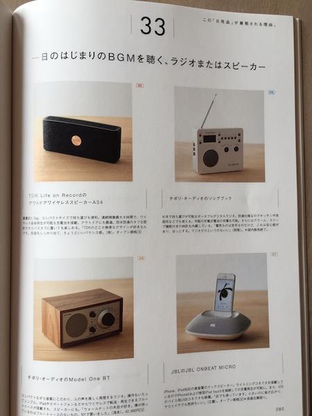 ラジオのページ