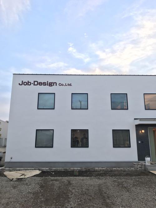 ジョブデザインの建物
