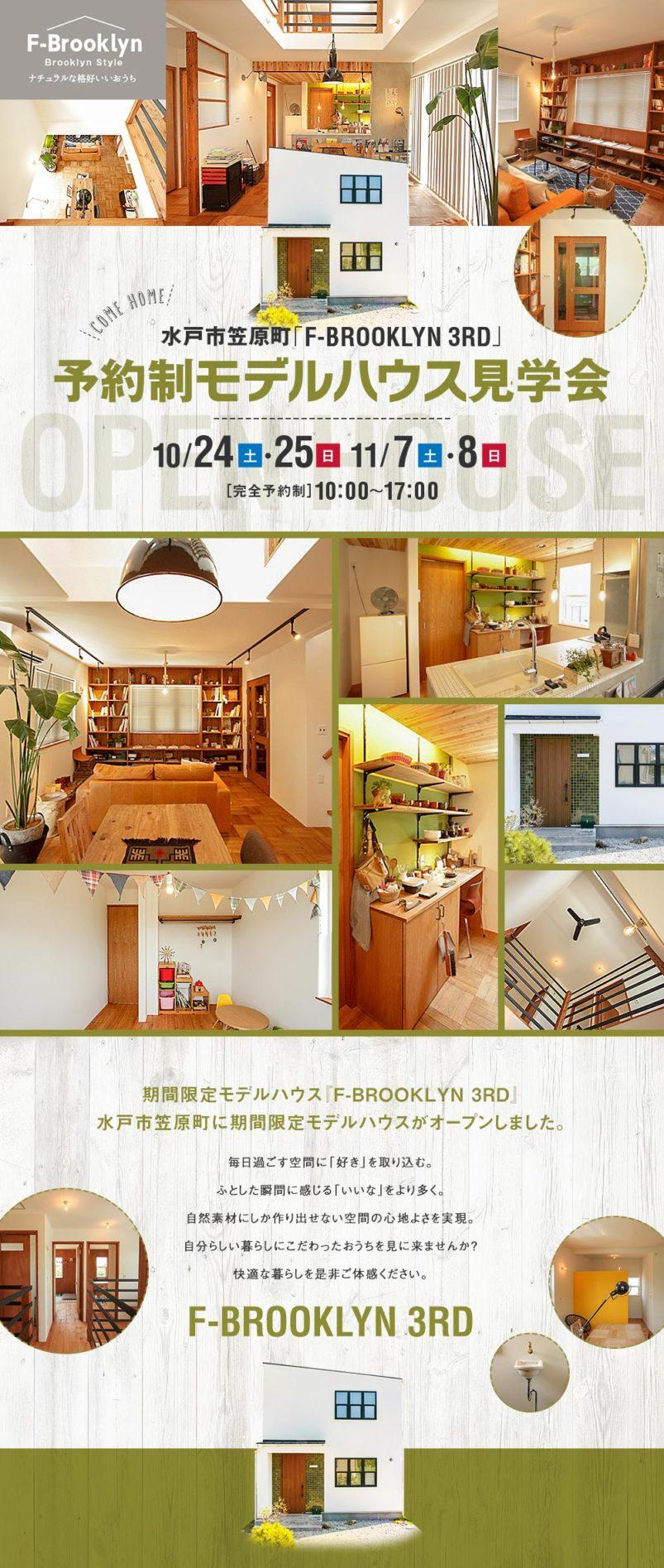 水戸モデルハウス見学会