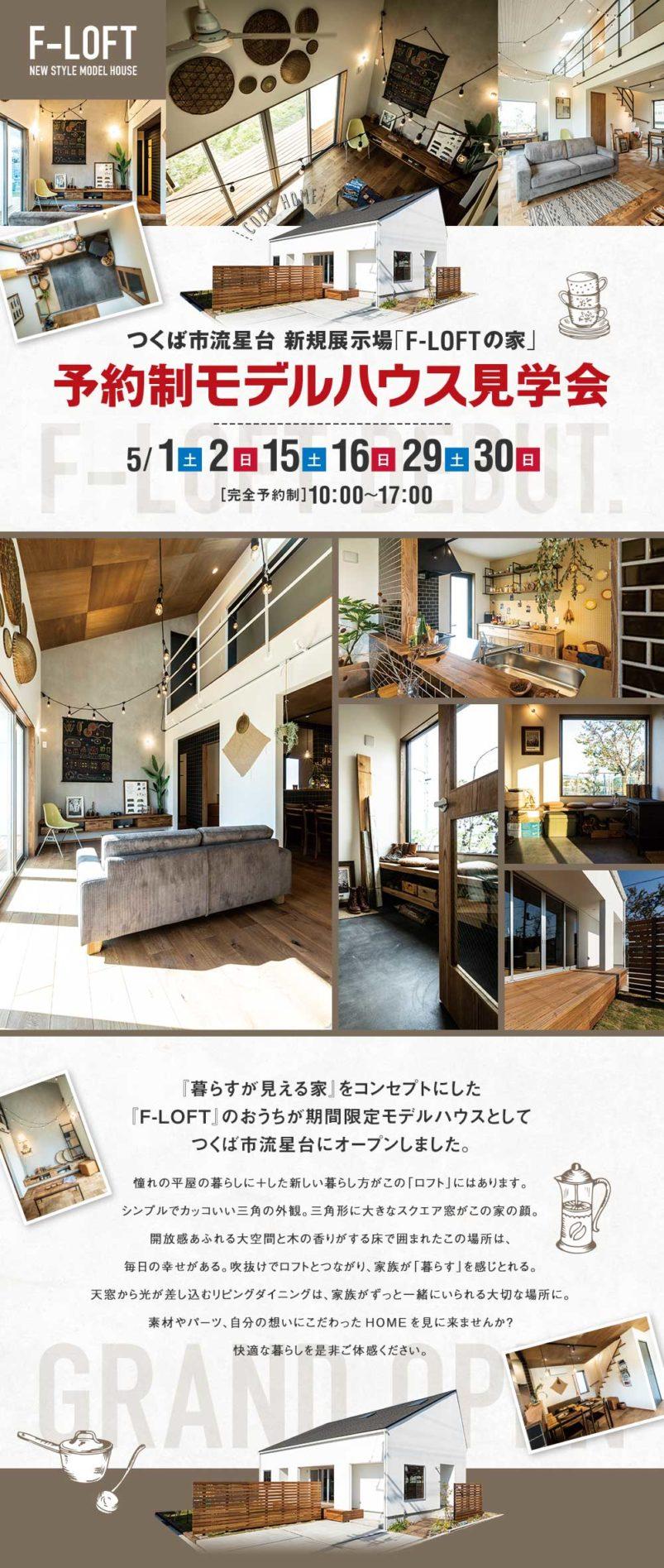 新規展示場つくば市流星台 『F-LOFTの家』